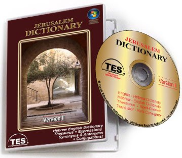 Jerusalem Dictionary - English-Hebrew Dictionary, Thesaurus, Spell-Checker, Translator, and Verb Conjugator in One easy to use program!