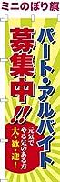卓上ミニのぼり旗 「パート・アルバイト募集中」 短納期 既製品 13cm×39cm ミニのぼり