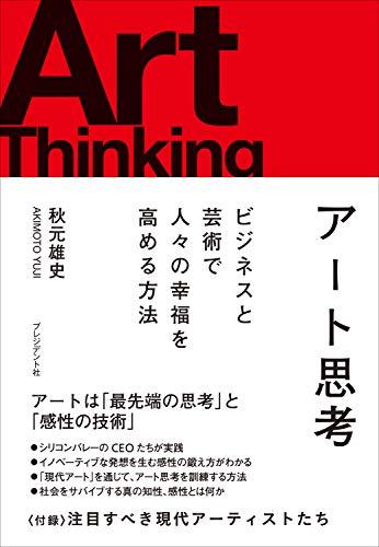 アート思考――ビジネスと芸術で人々の幸福を高める方法