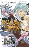 トリニティ・ブラッド 第4巻 (あすかコミックス (A-139-4))