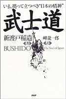 """武士道―いま、拠って立つべき""""日本の精神"""""""