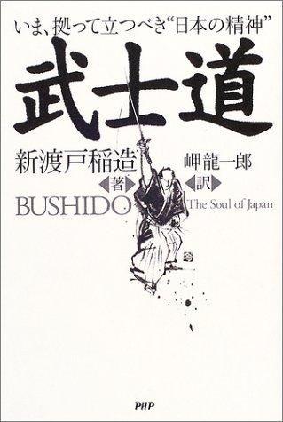 """武士道―いま、拠って立つべき""""日本の精神""""の詳細を見る"""