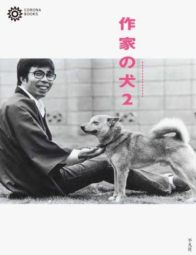 作家の犬2 (コロナ・ブックス)