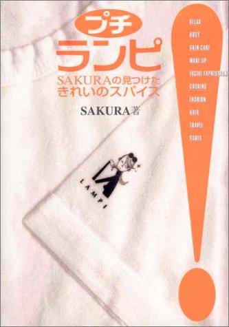 プチランピ―SAKURAの見つけたきれいのスパイス