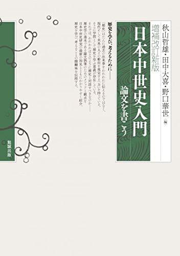 増補改訂新版 日本中世史入門: 論文を書こう