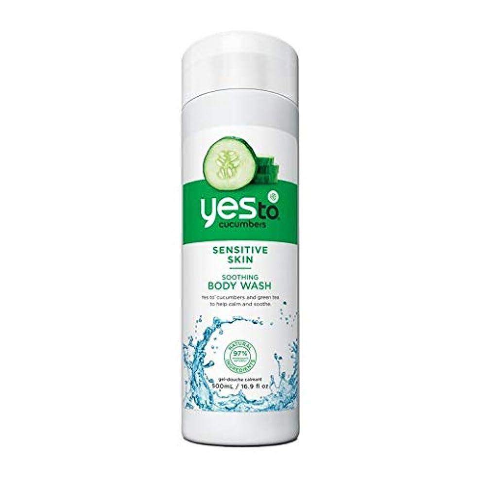 最終レンジ苦い[YES TO! ] はいキュウリシャワージェル500ミリリットルへ - Yes To Cucumber Shower Gel 500ml [並行輸入品]