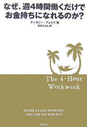 なぜ、週4時間働くだけでお金持ちになれるのか?