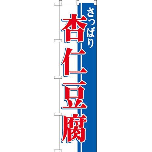 【2枚セット】のぼり旗 さっぱり杏仁豆腐 No.YNS-0766 (三巻縫製 補強済み)