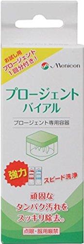 メニコン プロージェントバイアル タンパク除去(ハード用) (プロージェント1ペア付) (コンタクトケア用品)