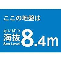 TRUSCO(トラスコ) 海抜ステッカー 8.4m (2枚入) TKBS-84