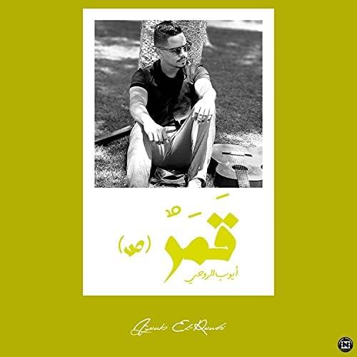 Ayoub El-Rouhi