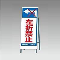 UNIT 工事看板 左折禁止 H1550×W555mm 反射 a看板 スタンド看板 道路工事 un-395-81
