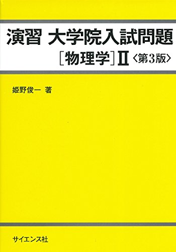 演習大学院入試問題〔物理学〕 2