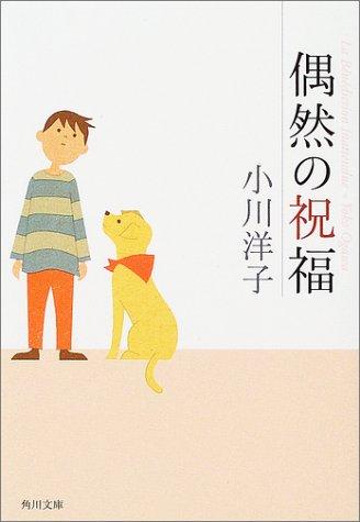 偶然の祝福 (角川文庫)