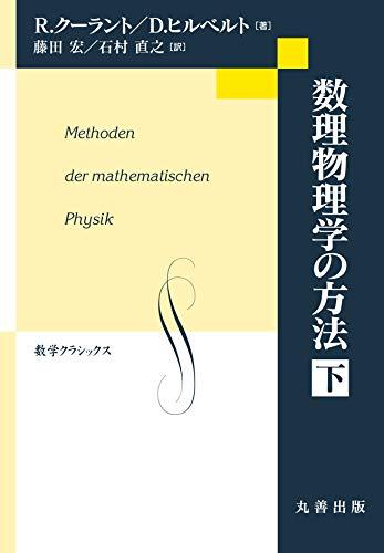 数理物理学の方法 下 (数学クラシックス)