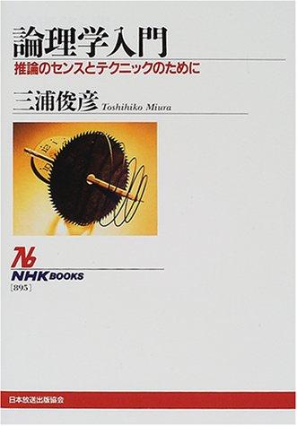 論理学入門 推論のセンスとテクニックのために (NHKブックス)