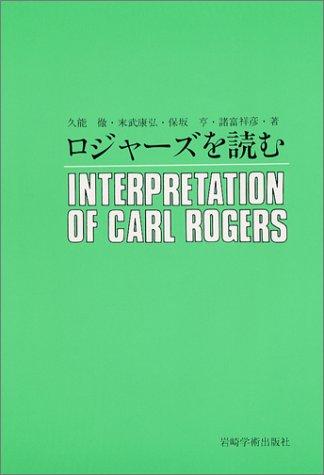 ロジャーズを読むの詳細を見る