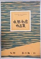 箏 楽譜 「 春の海 ・ 21 」 水野利彦 作品集 No.99 生田流 琴 koto