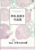 神坂真理子 作曲 琴 楽譜 少年の日の夢 (送料など込)