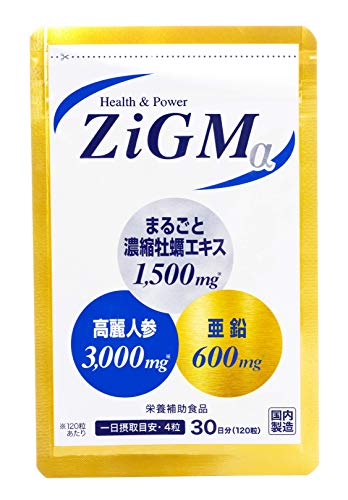 『【亜鉛600mg最高配合】ZiGMα ジグムアルファ 120粒 約1カ月分 現役専門医開発監修 サプリメント』のトップ画像