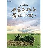 NHKスペシャル ノモンハン 責任なき戦い [DVD]
