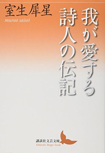 我が愛する詩人の伝記 (講談社文芸文庫)