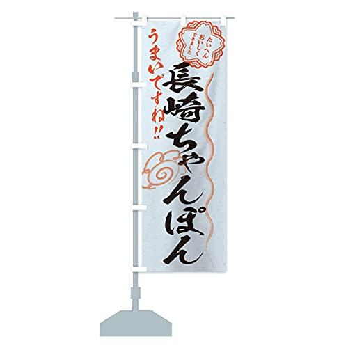 長崎ちゃんぽん/習字・書道風 のぼり旗 サイズ選べます(ジャンボ90x270cm 左チチ)