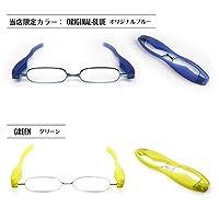 老眼鏡 ポットリーダースマート 2本セット【オリジナルブルー(1.0)】+【グリーン(2.5)】