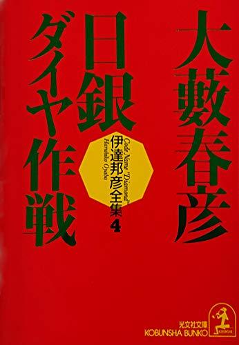 日銀ダイヤ作戦 伊達邦彦シリーズ (光文社文庫)