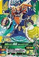 ガンバライジング4弾/4-046 仮面ライダー鎧武 オレンジアームズ CP