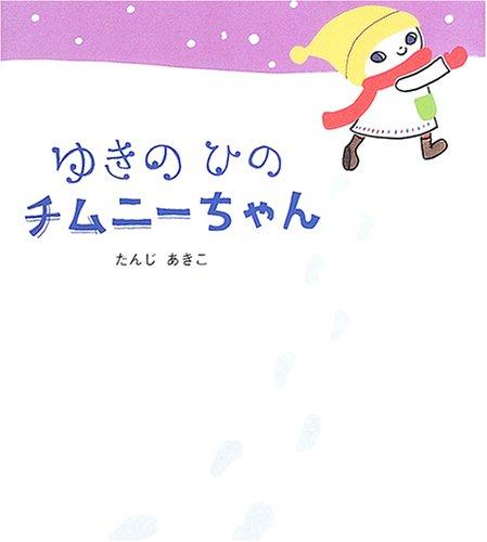 ゆきのひのチムニーちゃん (学研おはなし絵本)