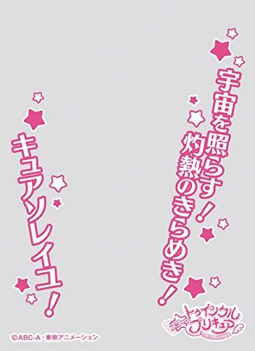 キャラクターオーバースリーブ スター☆トゥインクルプリキュア キュアソレイユ (ENO-037)
