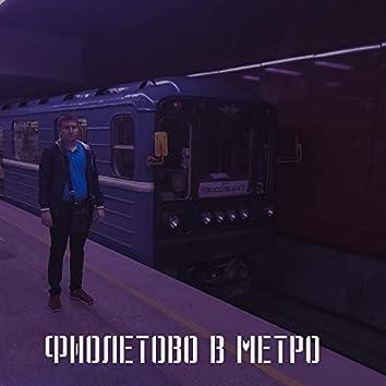 Фиолетово в метро