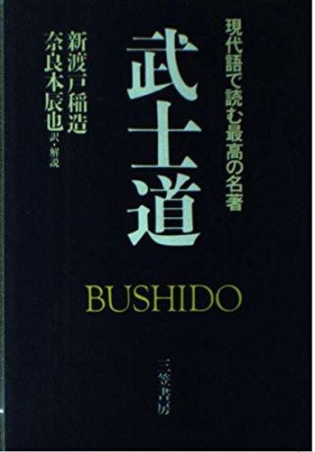 武士道―現代語で読む最高の名著の詳細を見る