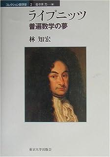 ライプニッツ―普遍数学の夢 (コレクション数学史)