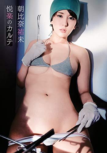 朝比奈祐未 悦楽のカルテ [DVD]