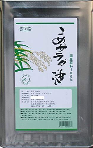 小川食品 こめサラダ油(こめ油)16.5k(一斗缶)