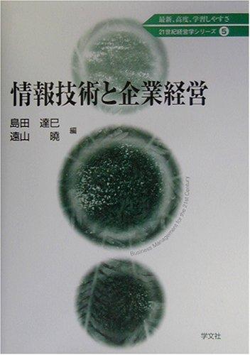 情報技術と企業経営 (21世紀経営学シリーズ)