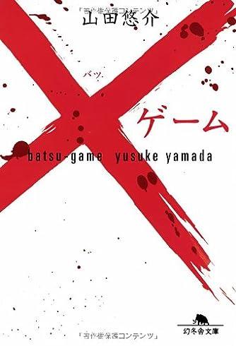 ×ゲーム (幻冬舎文庫)