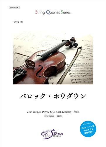 STRQ-149 バロック・ホウダウン(Jean Jacques Perrey & Gershon Kingsley) (StoneMusic 弦楽四重奏シリーズ)の詳細を見る