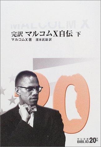 完訳マルコムX自伝 (下) (中公文庫―BIBLIO20世紀)