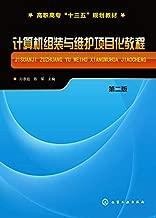 计算机组装与维护项目化教程 第二版