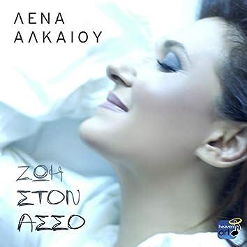 Zoi Ston Asso