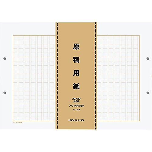 コクヨ 原稿用紙 B4 縦書き 100枚×5束 パンチ穴付き ケ-10-2