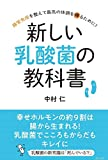 新しい乳酸菌の教科書