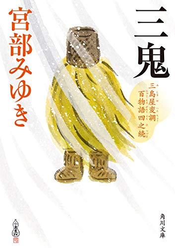 三鬼 三島屋変調百物語四之続 (角川文庫)の詳細を見る