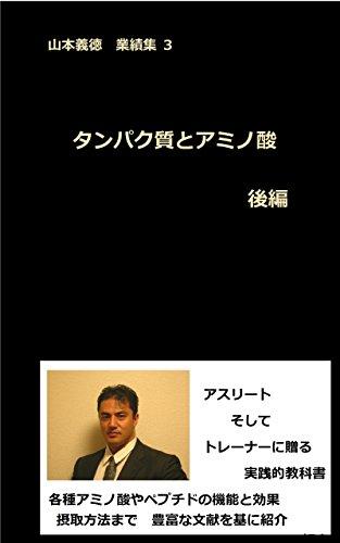 tanpakushitsu to amino san kouhen: Yamamoto Yoshinori gyouseki-syu san (Japanese Edition)