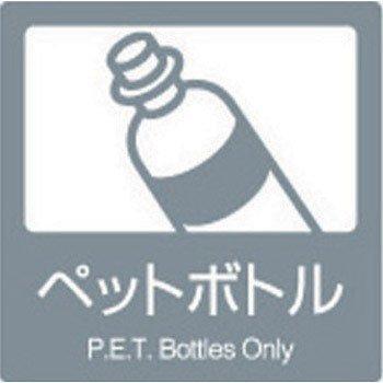 分別ラベル 屋内用 ペットボトル
