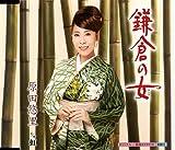 鎌倉の女 歌詞