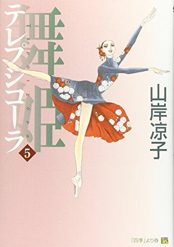 舞姫 テレプシコーラ 5 (MFコミックス ダ・ヴィンチシリーズ)